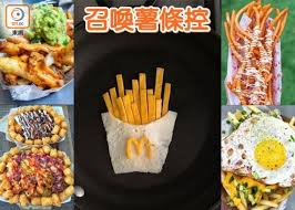 ma cuisine cr駮le 薯條控必add 即時新聞 生活 on cc東網