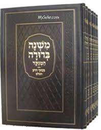 mishnah berurah mishna berurah mir edition 6 vol mysefer