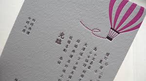Wedding Invitation Cards Malaysia Wedding Invitations Hong Kong Wedding Invitations Diy Kits At Last