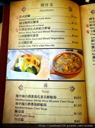pat鑽e cuisine 台中南屯區 巧味爐歐法美食餐廳 還是老店厲害 餐點表現得有水準