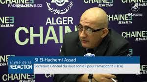 si e l or l si el hachemi assad secrétaire général du haut conseil pour l