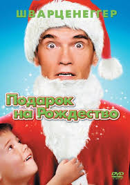 watch jingle all the way full movie all movie christmas