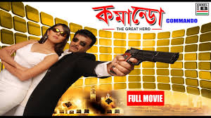commando কম ন ড bengali full movie superhit action