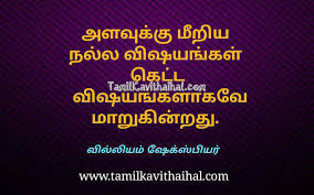 Wedding Wishes Poem In Tamil Latest Tamil Kavithaigal Quotes Poems About Amma Appa Husband