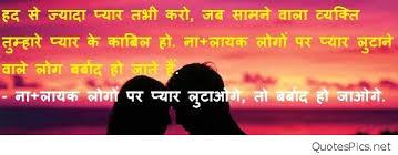 Wedding Quotes In Hindi Romantic Shayari Love Indian Sayings Images Pics 2017 2018