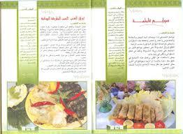 cuisine 4 arabe cuisine tunisienne livre de cuisine tunisienne avec des images en
