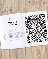 modern passover haggadah bubbe s bargains a downloadable modern haggadah chai and home