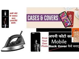 how to print your photo on mobile cover at home using electric