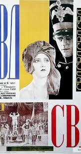 s v d soyuz velikogo dela 1927 imdb