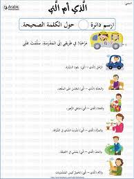 31 best arabic grammar worksheets images on pinterest learning