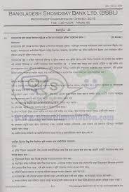 bangladesh samabaya bank ltd officer question solve 2015