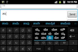 htc keyboard apk sparsh kannada keyboard apk for htc android apk