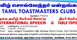 Table Topics Toastmasters Tamil International Speech And Table Topic Contest District 51