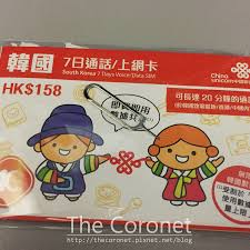 chambres d hotes 19鑪e 韓國 首爾 網路 便宜也有好貨淘寶帷幄商旅網卡 sim卡吃到飽中國聯通