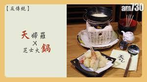cuisine v馮騁ale 反傳統 天婦羅x芝士火鍋 tgif am730