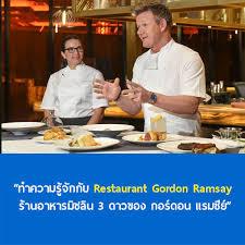 cuisine gordon ramsay ทำความร จ กก บ restaurant gordon ramsay ร านอาหารม ชล น 3 ดาวของ กอ