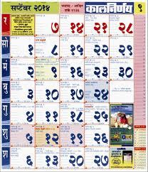 kalnirnay september 2014 marathi calendar kalnirnay 2014