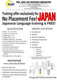 Resume For Factory Worker Filipino Jobs In Japan No Placement Fee 2017
