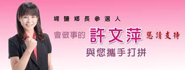 bureaux partag駸 埔鹽鄉代表會主席許文萍 publications