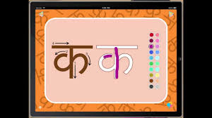 fliplog hindi alphabets consonants youtube