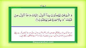 download film alif lam mim cinemaindo para 1 juz 1 alif lam mim hd quran urdu hindi translation youtube