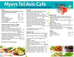 myers family tel aviv cafe at the jcc of greater buffalo