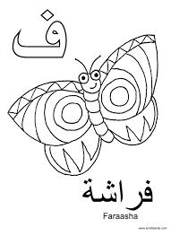 a crafty arab arabic alphabet coloring pages fa is for faraasha