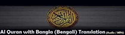yusuf blog download mp3 alquran al quran with bangla bengali translation audio mp3