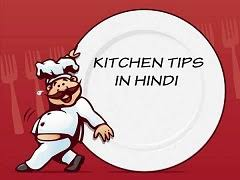 Kitchen Tips In Hindi Cooking Tips Buddytrick