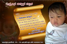 Matter For Invitation Card First Birthday Invitation Cards Matter In Telugu Invitation Cards
