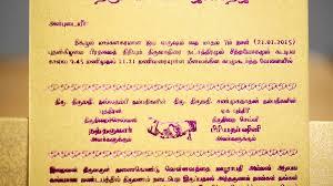 wedding statements wedding invitation card quotes in tamil unique wedding invitations
