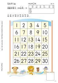 kumon math worksheet free download the kumon programs method and