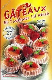 samira cuisine alg駻ienne la cuisine algérienne gateaux el tayibat lil afrah ar fr
