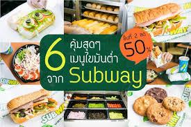 cuisine subway ค มส ดๆ 6 เมน ไขม นต ำจาก subway ช นท 2 ลด 50