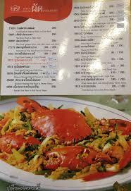 cuisine casher เมน ราคา ร าน บ ว ร มแม น ำ bua river พระราม 3 anyfoodcourt com