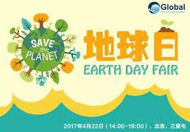 gei hosts earth day fair u2013 global environmental institute