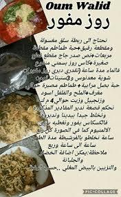 la cuisine alg駻ienne en arabe épinglé par zahra kbait sur assil cuisine arabe