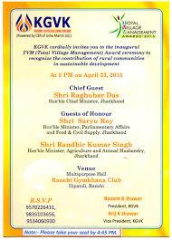 Inauguration Invitation Card Sample Kgvk Krishi Gram Vikas Kendra