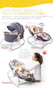 Tiny Love Bouncer Chair I Love Baby Rakuten Global Market Tiny Love 3 In 1 Ohirune