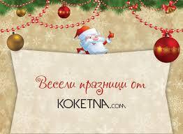 koketna bg новогодишна картичка от koketna silvaforest bb