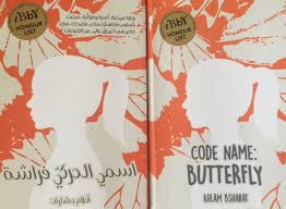 code name butterfly by ahlam bsharat a book review