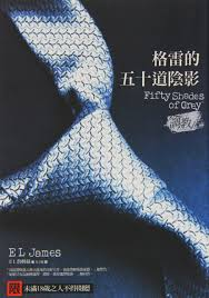 fifty shades of grey chinese edition e l james 9789865922023