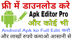 apk edito apk editor pro premium unlocked 1 8 18 apk mod android free