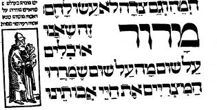 simple haggadah the seforim prague 1526 haggadah