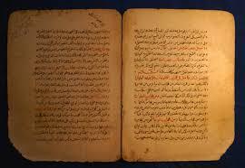 file manuscript qazwin jpg wikipedia