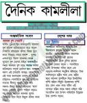 Chuda Chudi News DEshi and international ~ বাংলা