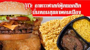 fast food cuisine ร ไว อาหารฟาสต ฟ ดยอดฮ ต บ นทอนส ขภาพคนเม อง สดใหม ไทยแลนด