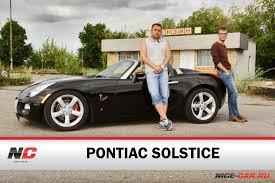 pontiac solstice pontiac solstice тест драйв nice car ru youtube