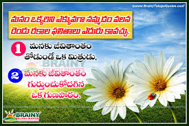 quotes about life messages telugu top 10 sukthulu brainyteluguquotes comtelugu quotes