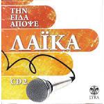 ΤΗΝ ΕΙΔΑ ΑΠΟΨΕ ΛΑΙΚΑ CD2 - mp3 αγορά, όλα τα τραγούδια